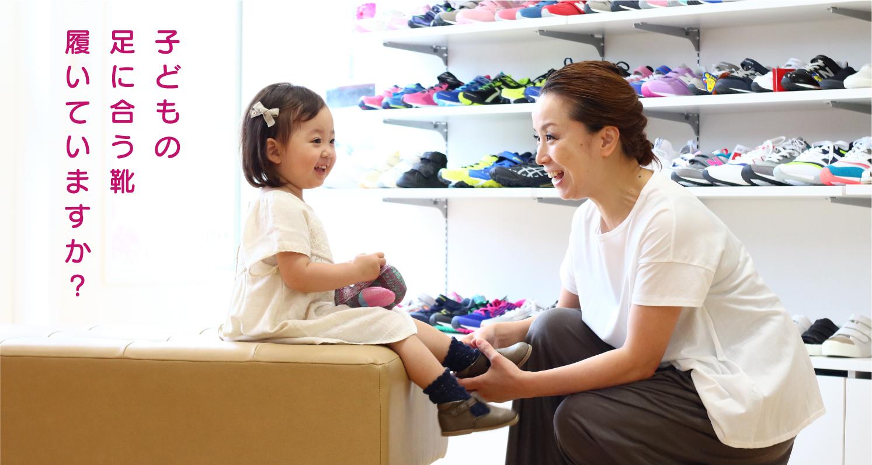 子どもの足に合う靴履いていますか?
